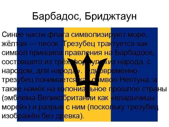 Барбадос, Бриджтаун Синие части флага символизируют море, жёлтая — песок. Трезубец трактуется как символ