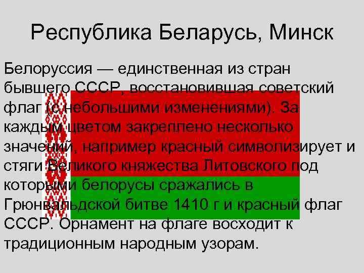 Республика Беларусь, Минск Белоруссия — единственная из стран бывшего СССР, восстановившая советский флаг (с