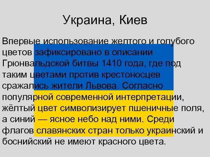 Украина, Киев Впервые использование желтого и голубого цветов зафиксировано в описании Грюнвальдской битвы 1410