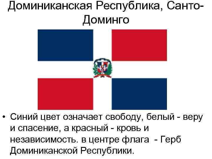 Доминиканская Республика, Санто. Доминго • Синий цвет означает свободу, белый - веру и спасение,
