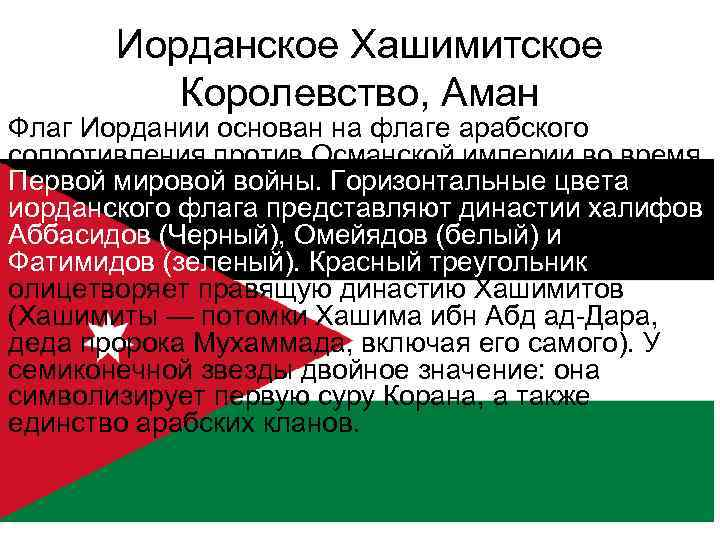 Иорданское Хашимитское Королевство, Аман Флаг Иордании основан на флаге арабского сопротивления против Османской империи