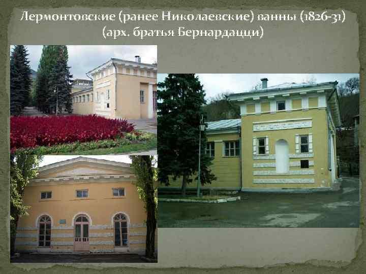 Лермонтовские (ранее Николаевские) ванны (1826 -31) (арх. братья Бернардацци)