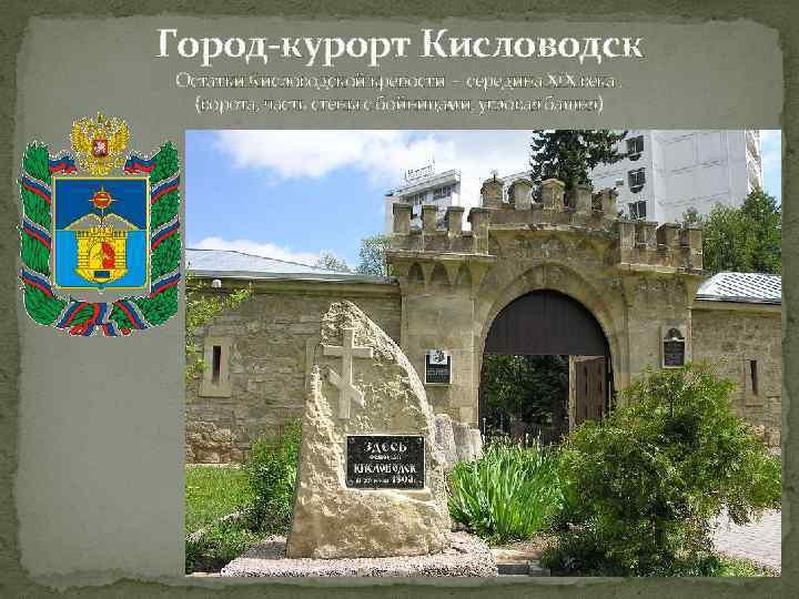 Город-курорт Кисловодск Остатки Кисловодской крепости - середина XIX века. (ворота, часть стены с бойницами,