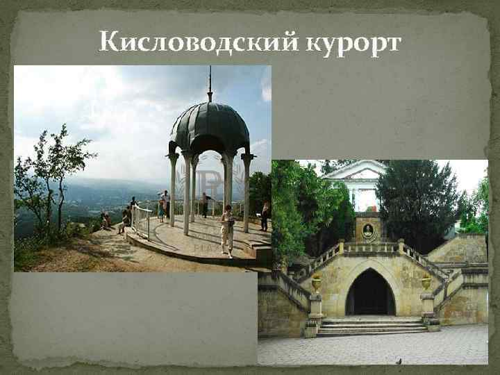 Кисловодский курорт