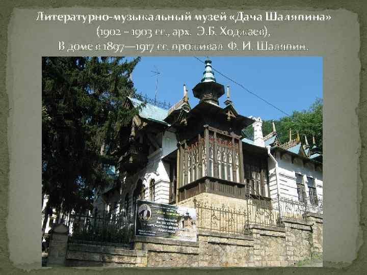 Литературно-музыкальный музей «Дача Шаляпина» (1902 – 1903 гг. , арх. Э. Б. Ходжаев), В