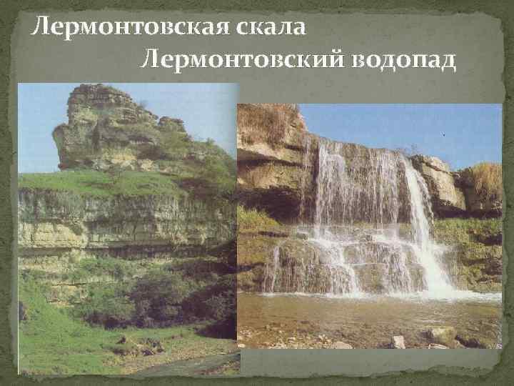Лермонтовская скала Лермонтовский водопад