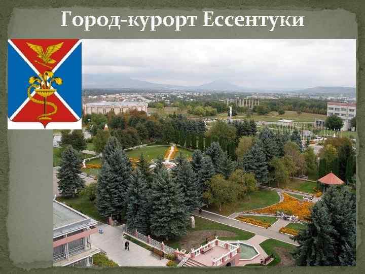 Город-курорт Ессентуки