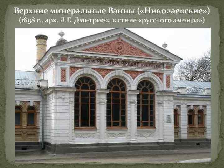 Верхние минеральные Ванны ( «Николаевские» ) (1898 г. , арх. Л. Е. Дмитриев, в