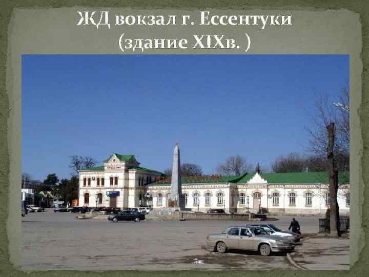 ЖД вокзал г. Ессентуки (здание XIXв. )