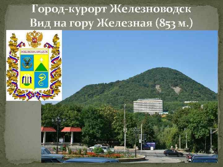 Город-курорт Железноводск Вид на гору Железная (853 м. )