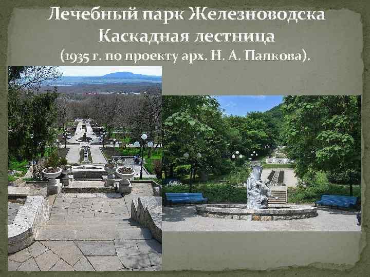 Лечебный парк Железноводска Каскадная лестница (1935 г. по проекту арх. Н. А. Папкова).