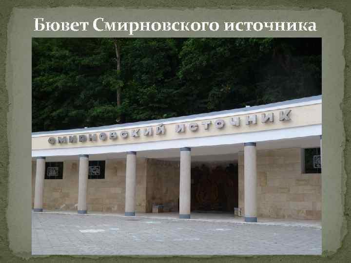 Бювет Смирновского источника