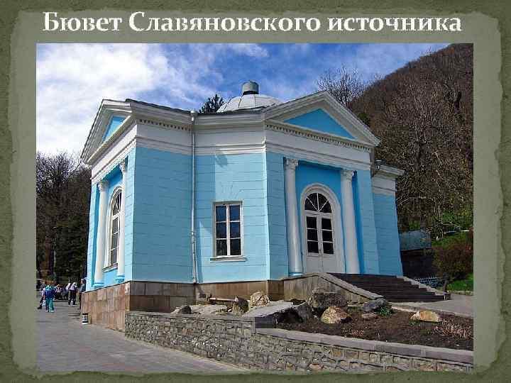 Бювет Славяновского источника