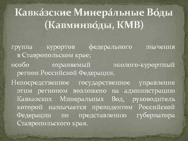 Кавка зские Минера льные Во ды (Кавминво ды, КМВ) группа курортов федерального значения в