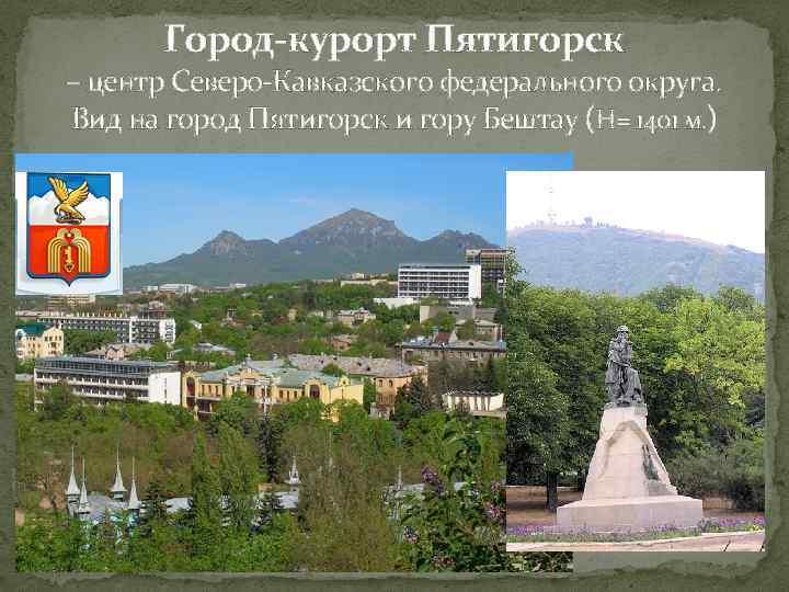 Город-курорт Пятигорск – центр Северо-Кавказского федерального округа. Вид на город Пятигорск и гору Бештау