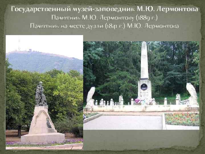Государственный музей-заповедник М. Ю. Лермонтова Памятник М. Ю. Лермонтову (1889 г. ) Памятник на