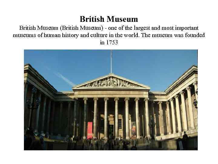 British Museum (British Museum) - one of the largest and most important museums of
