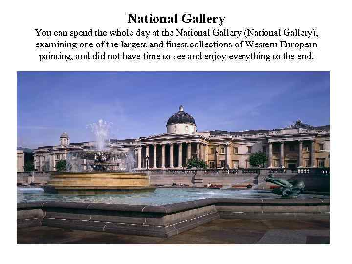 National Gallery You can spend the whole day at the National Gallery (National Gallery),