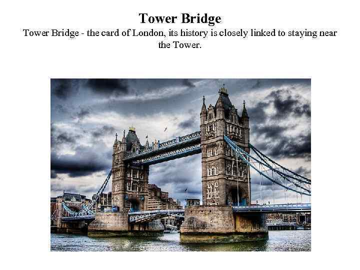 Tower Bridge - the card of London, its history is closely linked to staying