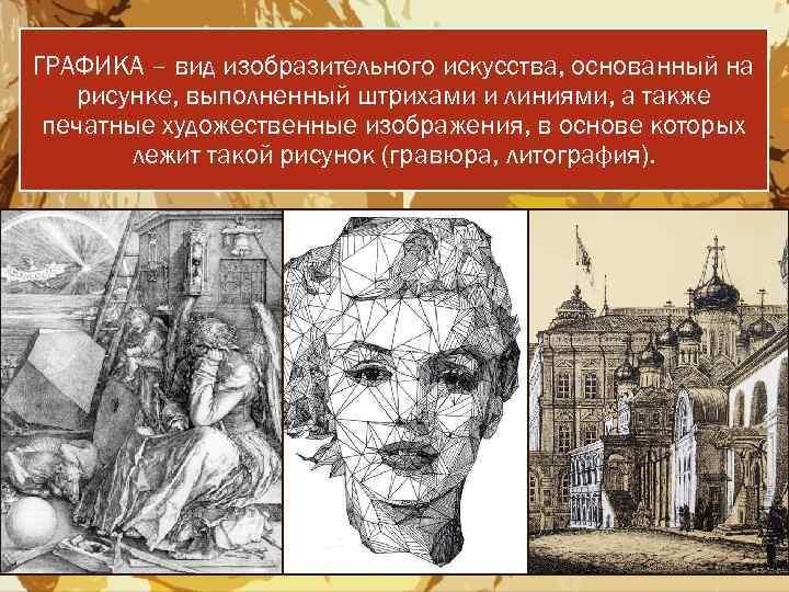 ГРАФИКА – вид изобразительного искусства, основанный на рисунке, выполненный штрихами и линиями, а также