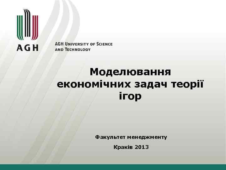 Моделювання економічних задач теорії ігор Факультет менеджменту Краків 2013