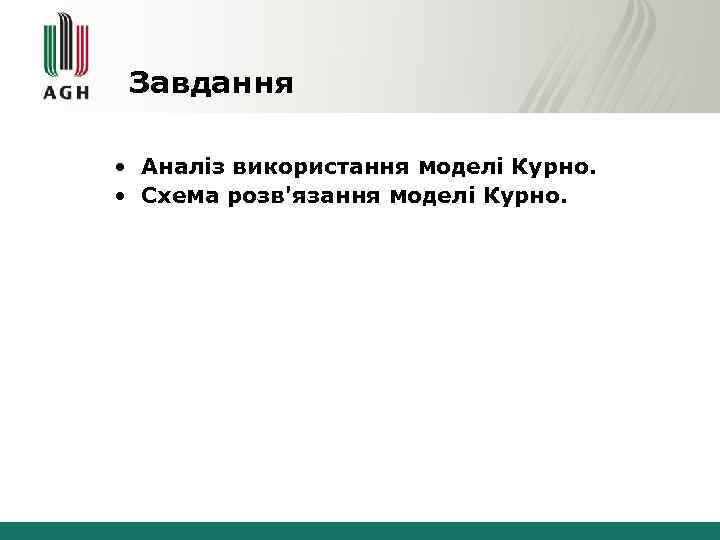 Завдання • Аналіз використання моделі Курно. • Схема розв'язання моделі Курно.