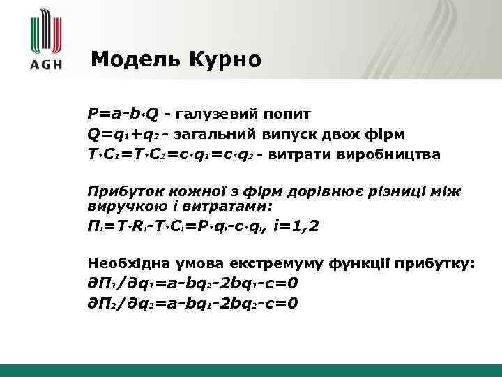 Модель Курно P=a-b*Q - галузевий попит Q=q 1+q 2 - загальний випуск двох фірм
