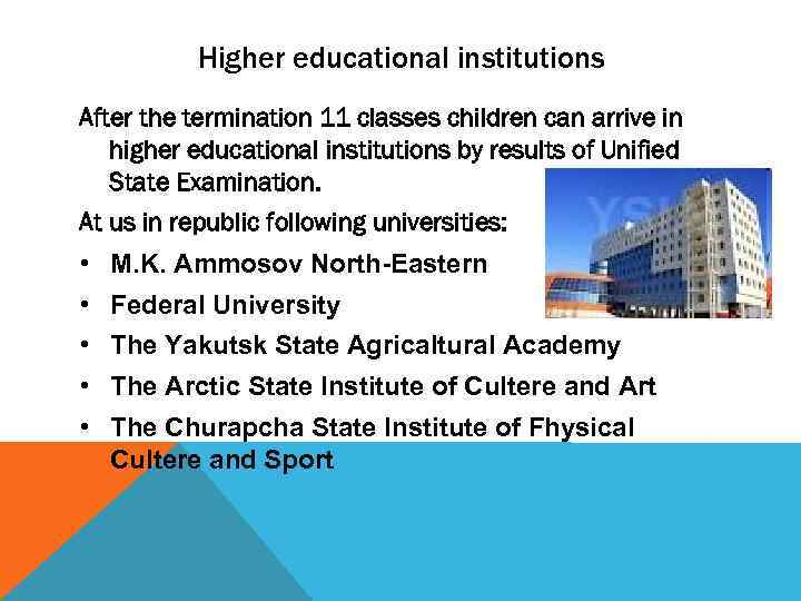 Higher educational institutions After the termination 11 classes children can arrive in higher educational