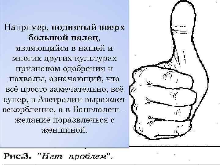 каждый что значит палец вверх на фото моя