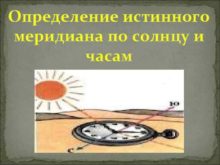 Определение истинного меридиана по солнцу и часам