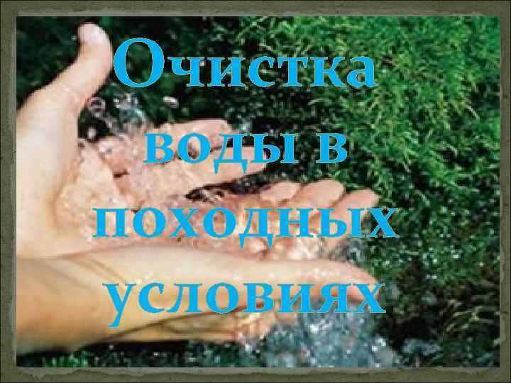 Очистка воды в походных условиях