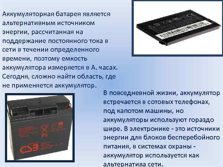 Аккумуляторная батарея является альтернативным источником энергии, рассчитанная на поддержание постоянного тока в сети в