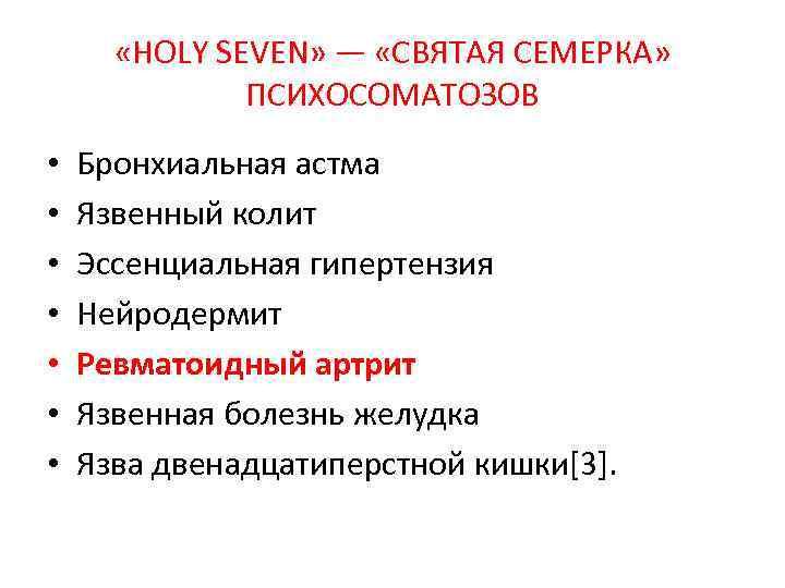 «HOLY SEVEN» — «СВЯТАЯ СЕМЕРКА» ПСИХОСОМАТОЗОВ • • Бронхиальная астма Язвенный колит Эссенциальная