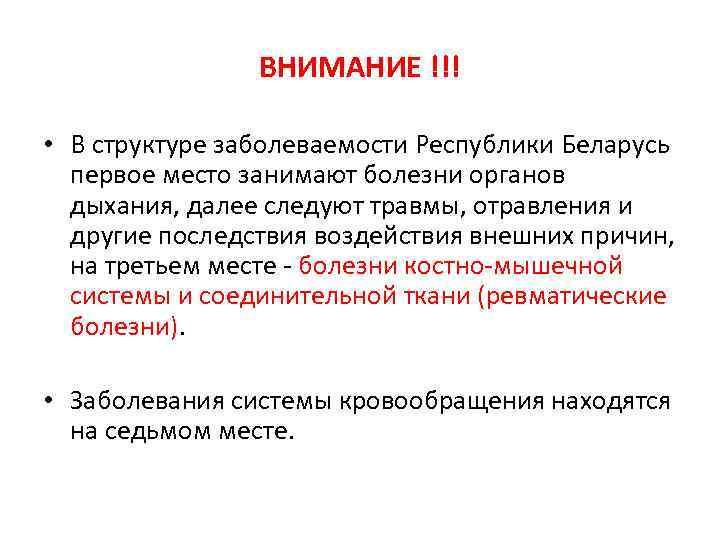 ВНИМАНИЕ !!! • В структуре заболеваемости Республики Беларусь первое место занимают болезни органов дыхания,