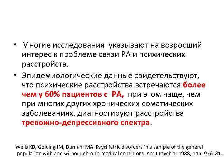 • Многие исследования указывают на возросший интерес к проблеме связи РА и психических
