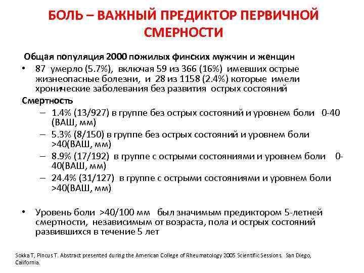 БОЛЬ – ВАЖНЫЙ ПРЕДИКТОР ПЕРВИЧНОЙ СМЕРНОСТИ Общая популяция 2000 пожилых финских мужчин и женщин