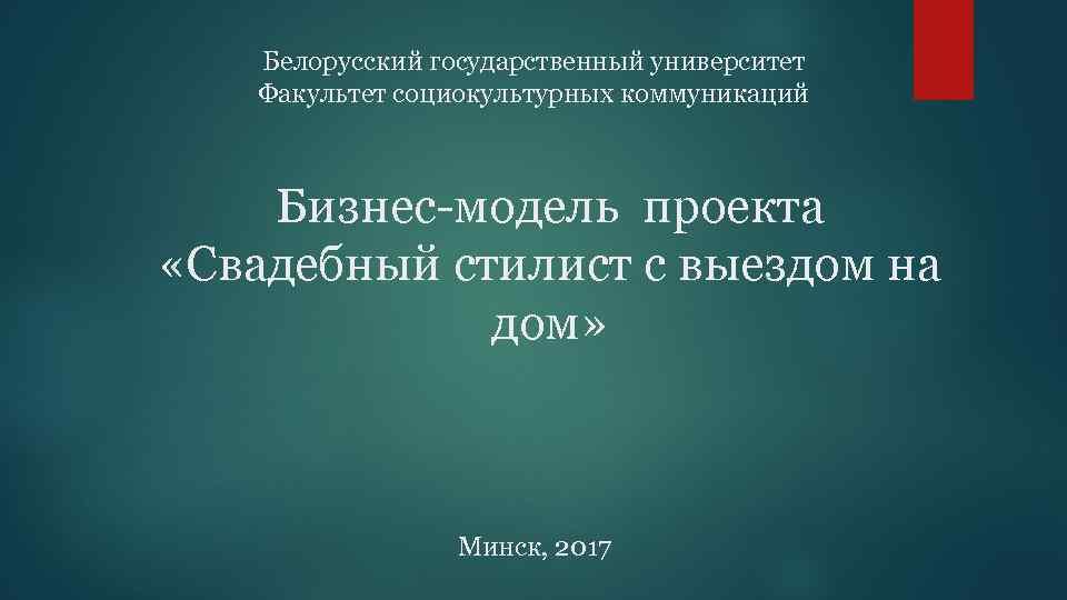 Белорусский государственный университет Факультет социокультурных коммуникаций Бизнес-модель проекта «Свадебный стилист с выездом на дом»