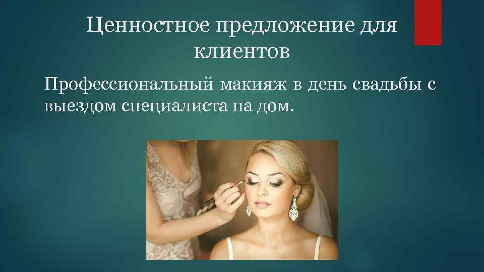 Ценностное предложение для клиентов Профессиональный макияж в день свадьбы с выездом специалиста на дом.