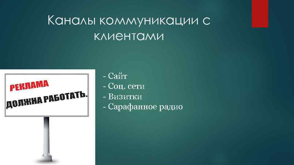 Каналы коммуникации с клиентами - Сайт - Соц. сети - Визитки - Сарафанное радио