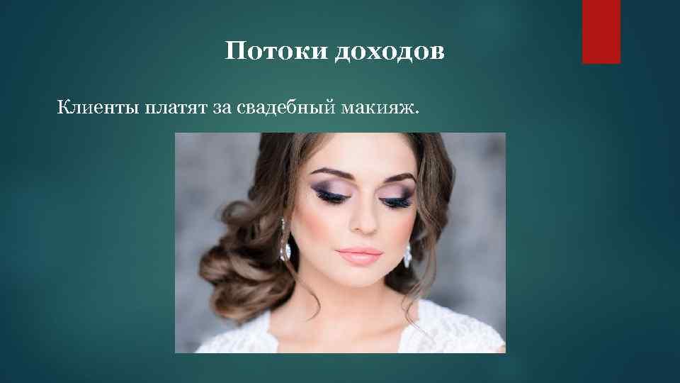 Потоки доходов Клиенты платят за свадебный макияж.