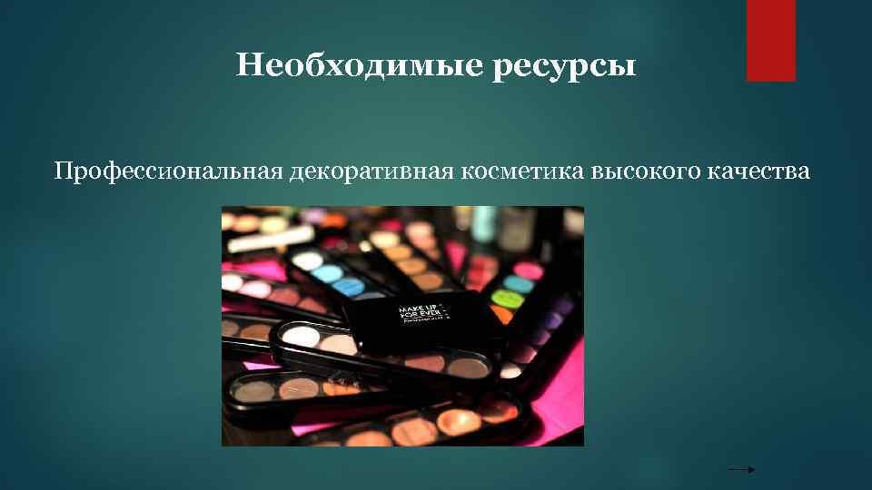 Необходимые ресурсы Профессиональная декоративная косметика высокого качества