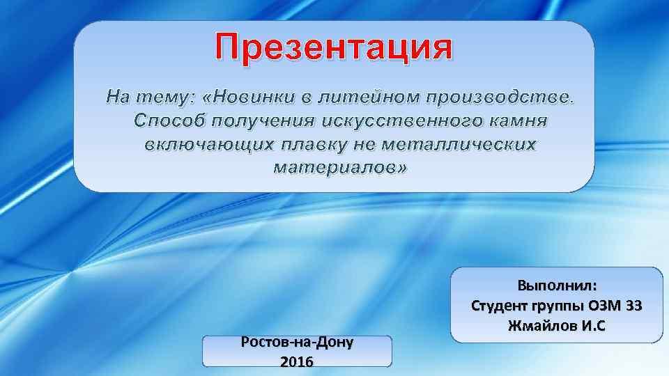 Презентация На тему: «Новинки в литейном производстве. Способ получения искусственного камня включающих плавку не
