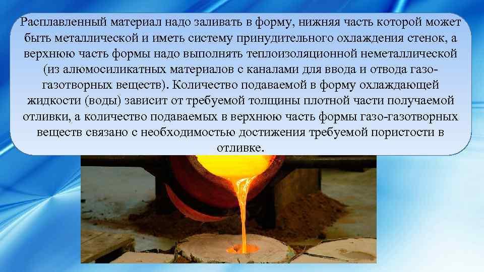 Расплавленный материал надо заливать в форму, нижняя часть которой может быть металлической и иметь