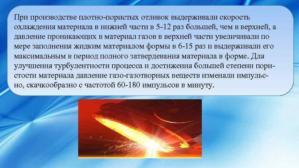 При производстве плотно-пористых отливок выдерживали скорость охлаждения материала в нижней части в 5 -12
