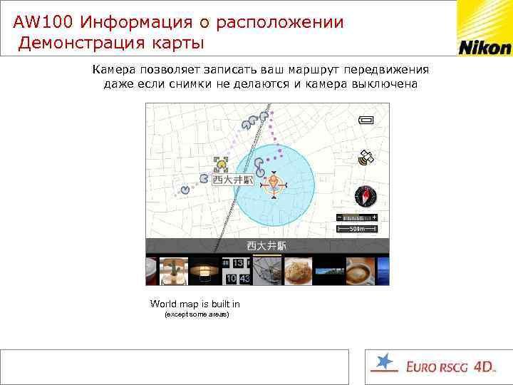 AW 100 Информация о расположении Демонстрация карты Камера позволяет записать ваш маршрут передвижения даже