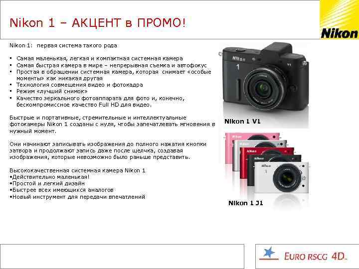 Nikon 1 – АКЦЕНТ в ПРОМО! Nikon 1: первая система такого рода • Самая