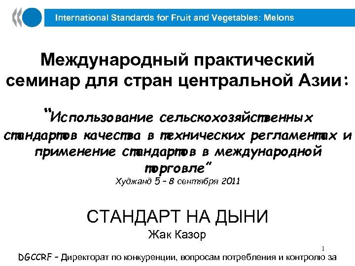 International Standards for Fruit and Vegetables: Melons Международный практический семинар для стран центральной Азии:
