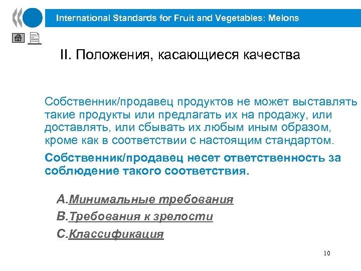 International Standards for Fruit and Vegetables: Melons II. Положения, касающиеся качества Собственник/продавец продуктов не
