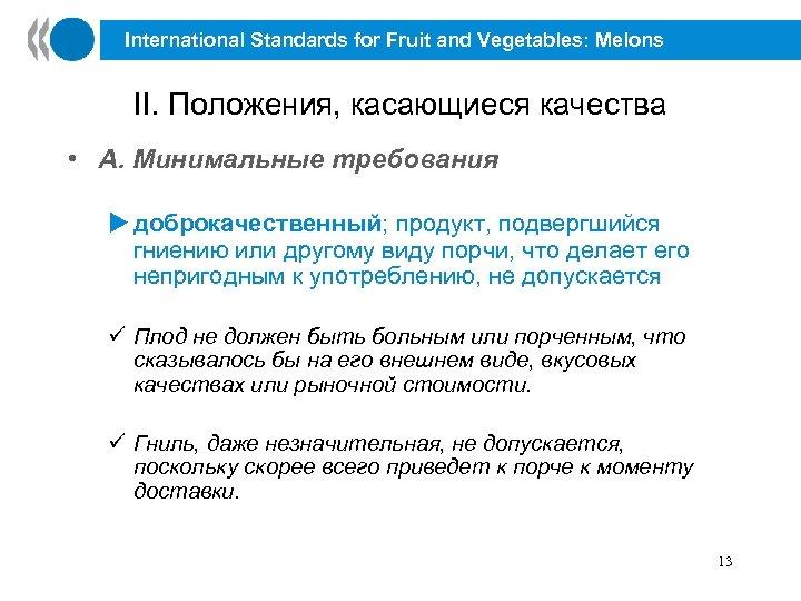 International Standards for Fruit and Vegetables: Melons II. Положения, касающиеся качества • A. Минимальные
