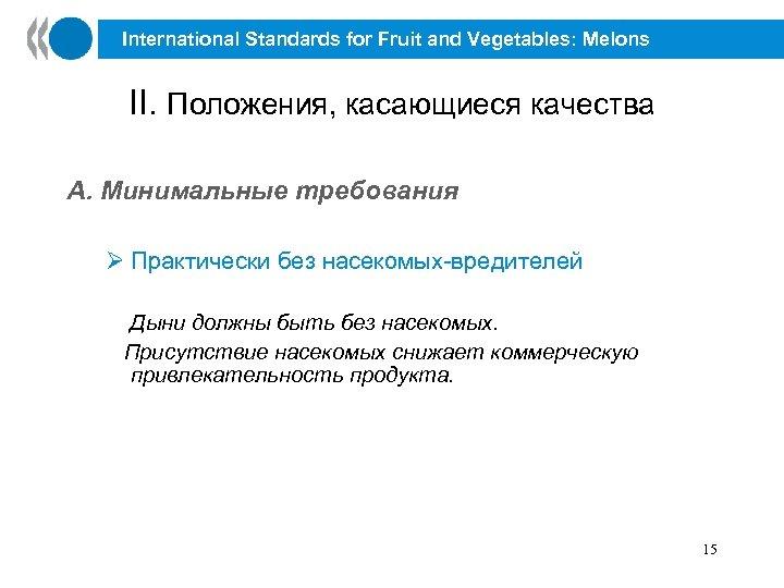 International Standards for Fruit and Vegetables: Melons II. Положения, касающиеся качества A. Минимальные требования
